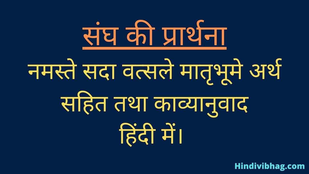 Sangh ki prarthana rss prayer with meaning in hindi