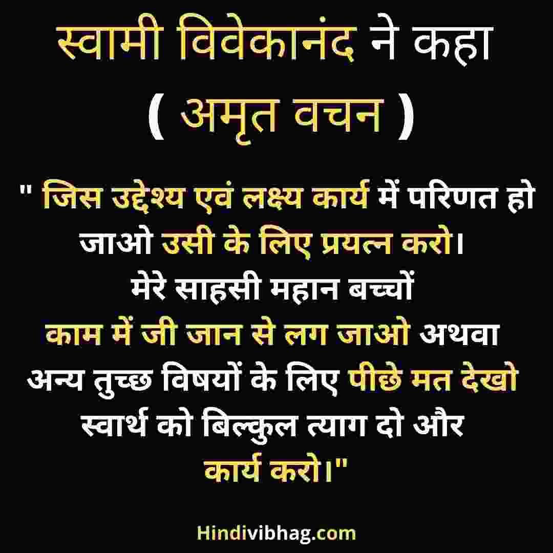 Amrit vachan rss swami vivekananda
