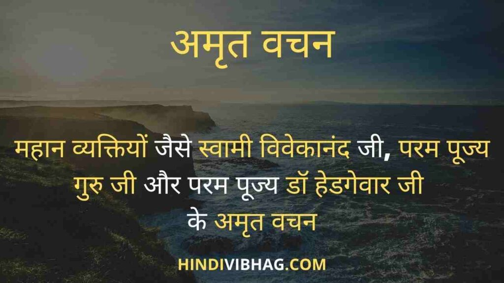Hindi quotes for rss