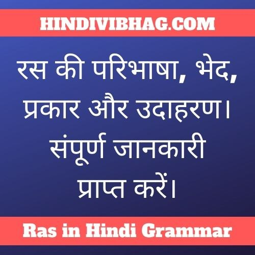 Ras in hindi grammar with examples