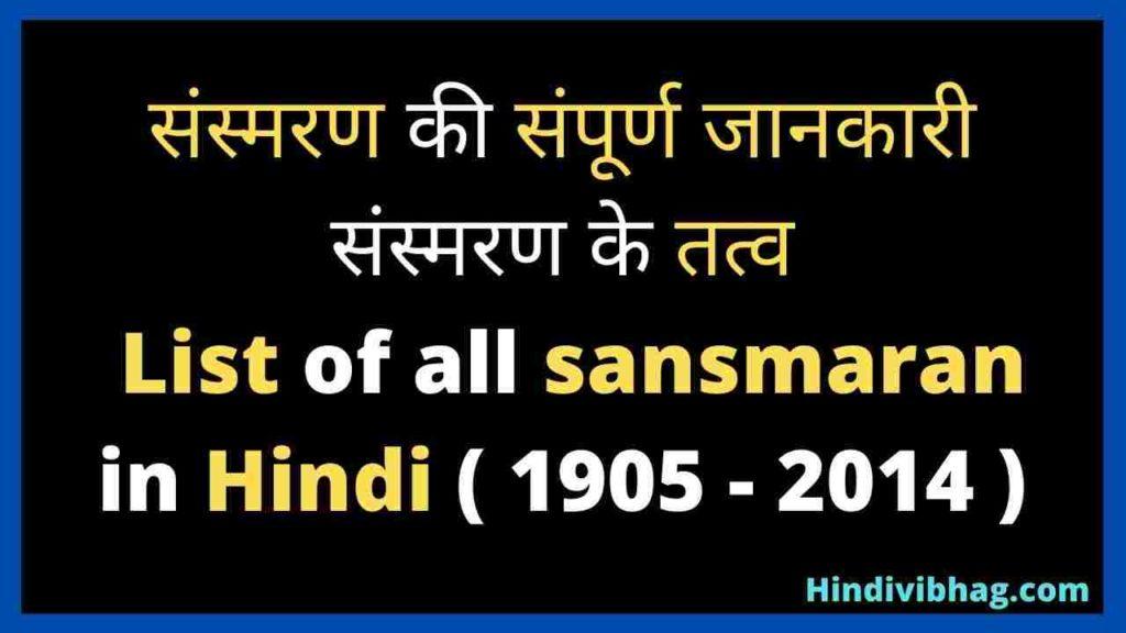 Sansmaran in Hindi