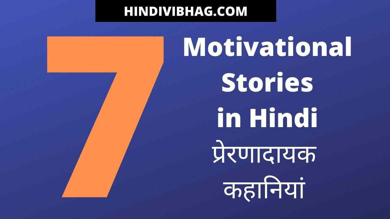 Best hindi motivational story images