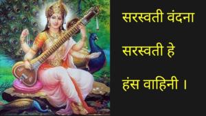 सरस्वती वंदना sarswati vandna hindi