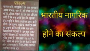 sankalp for indian citizen