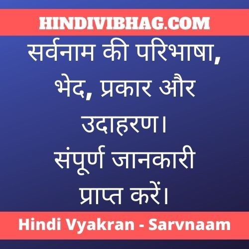 sarvnaam in hindi with examples