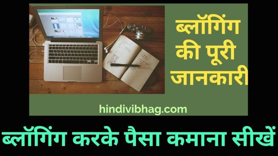 ब्लॉगिंग क्या है