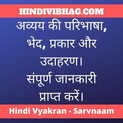 Avyay in hindi grammar with examples