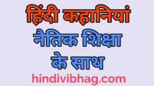 Kahaniya in hindi with moral values