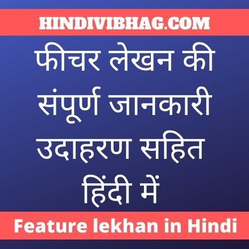 Feature lekhan in hindi with examples