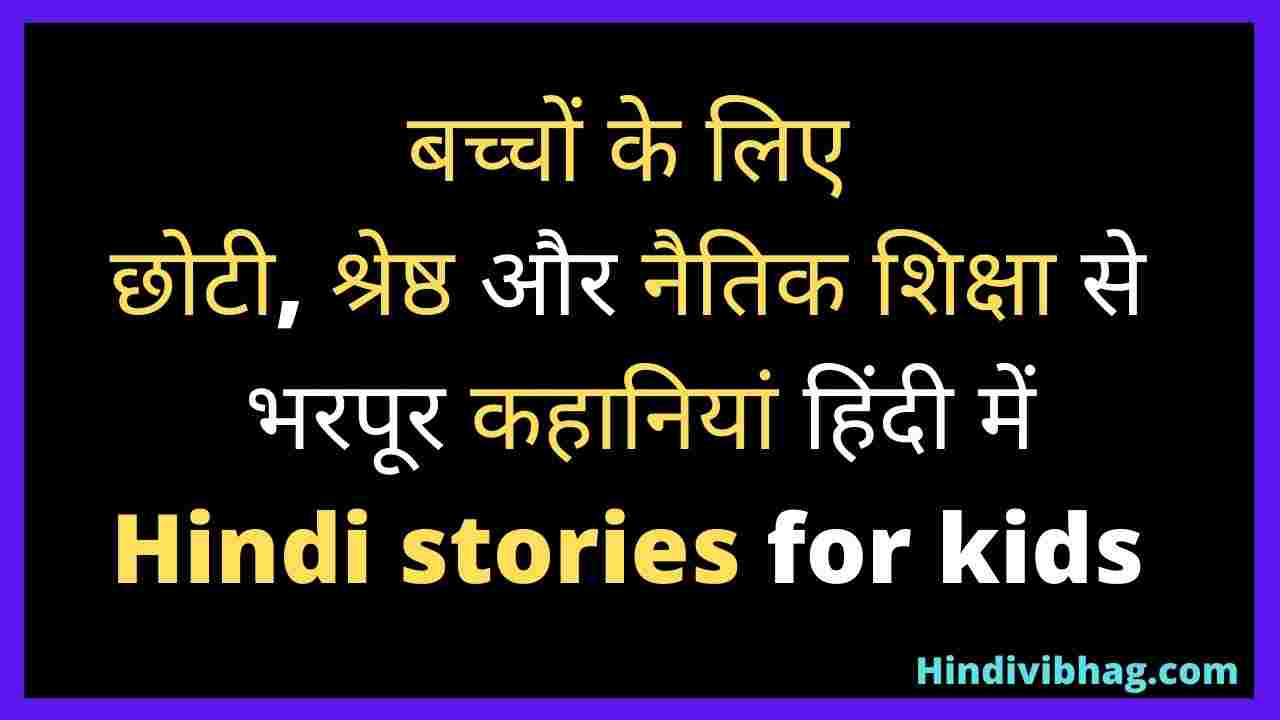 Best hindi stories for kids