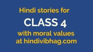 Hindi stories for class 4