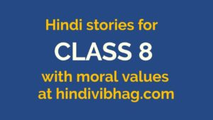 Hindi stories for class 8