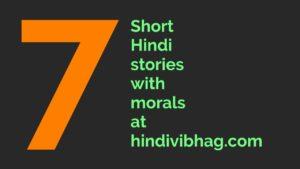 Short hindi stories for kids