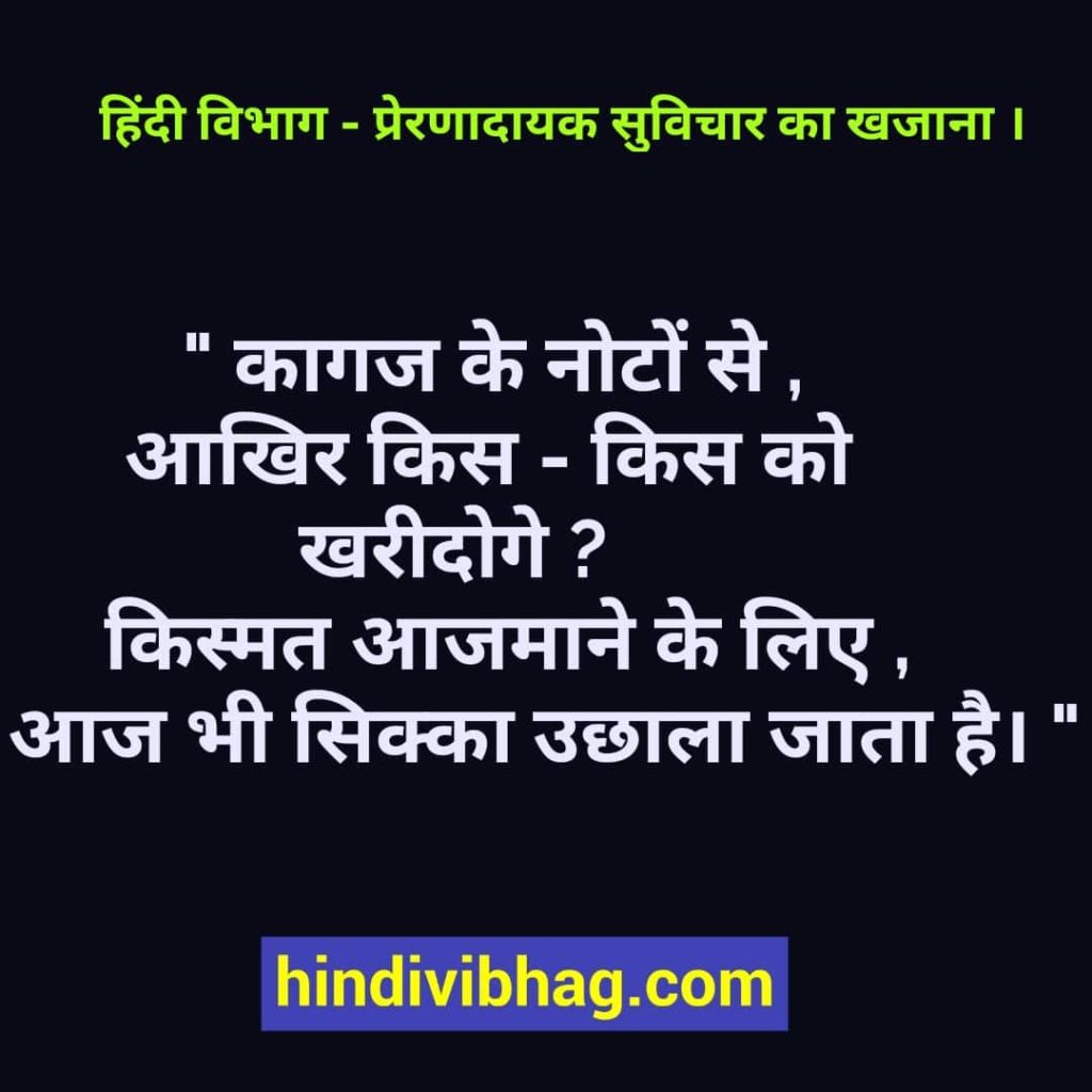 hindi inspirational quotes for students