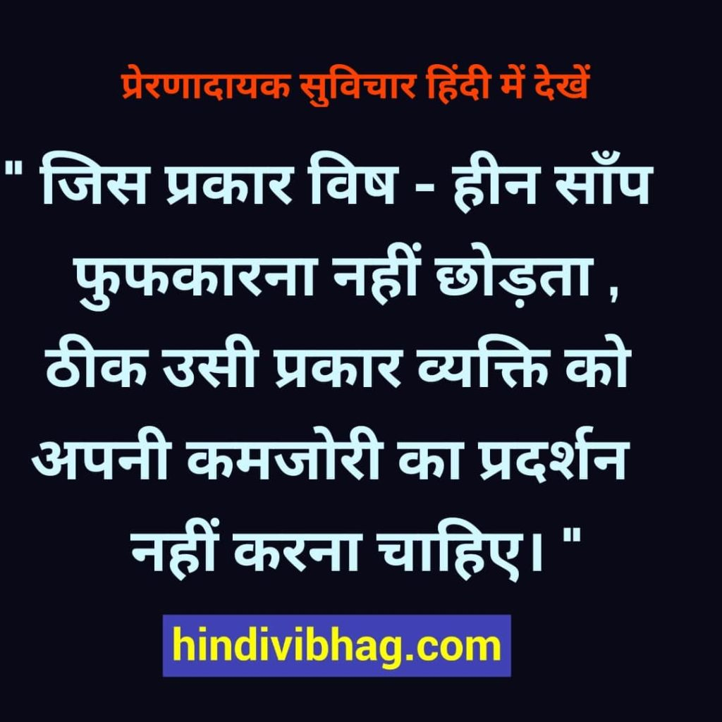 hindi quotes for life for success