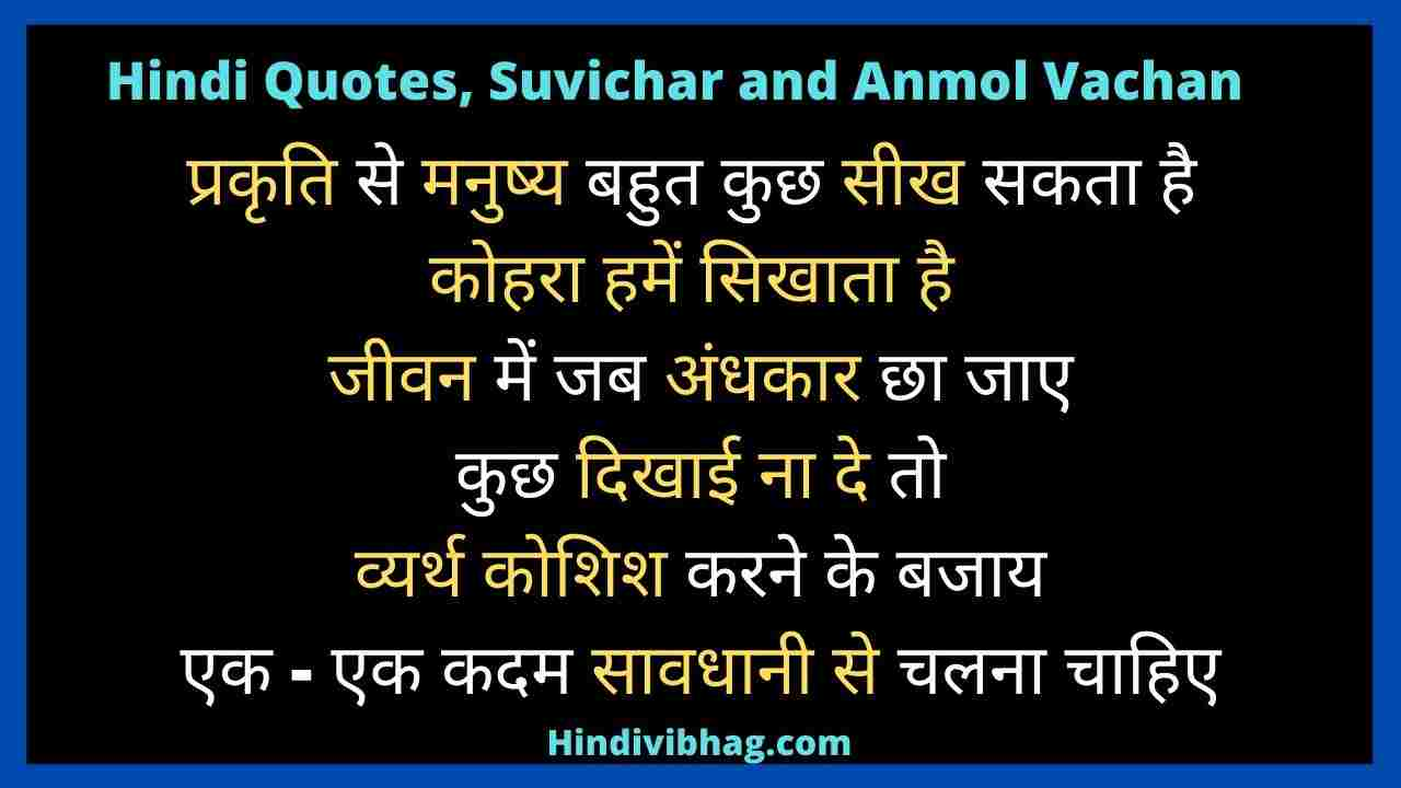 Best hindi quotes collection with images