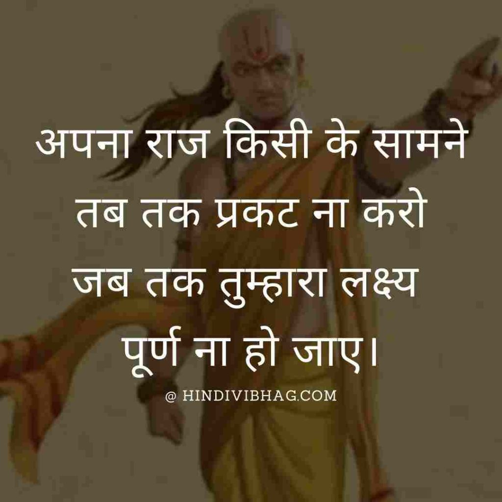 Chanakya hindi quotes for secret