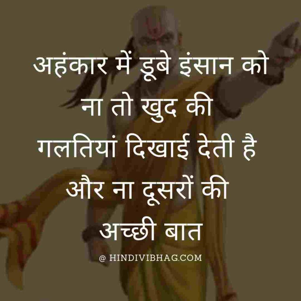 Chanakya ke suvichar
