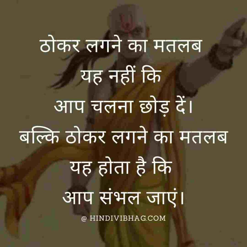 Chanakya quotes on struggle