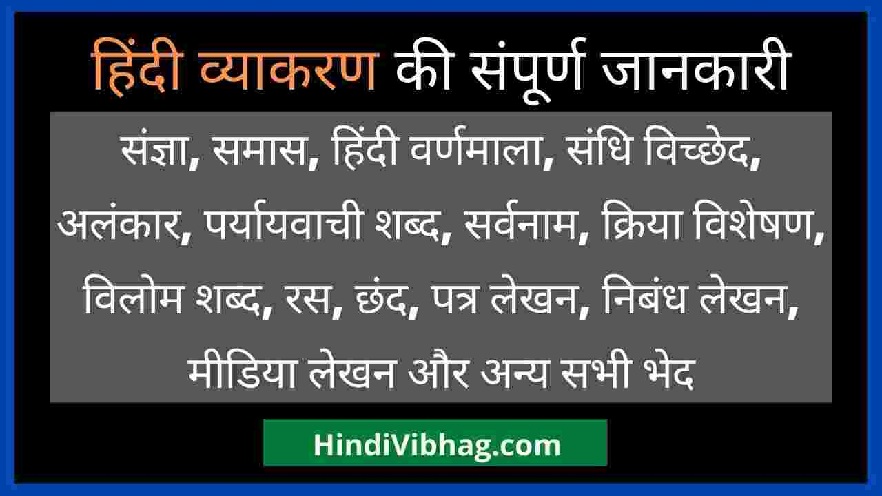 Hindi vyakaran for class 1 to 10