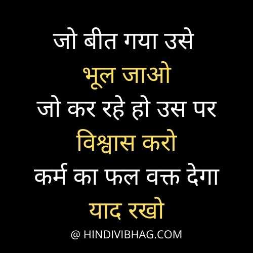 Hindi quotes on belief