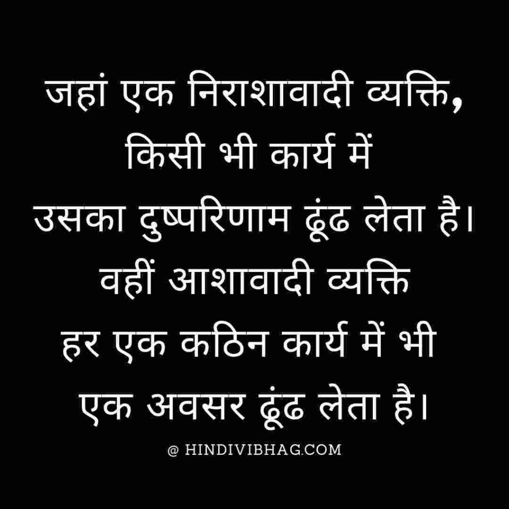 Hindi quotes on hope and life