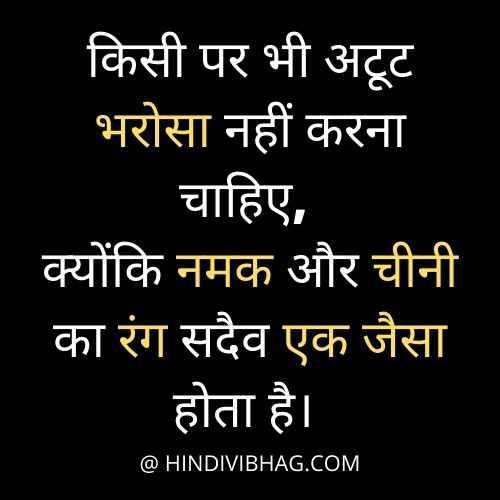 Hindi quotes on trust