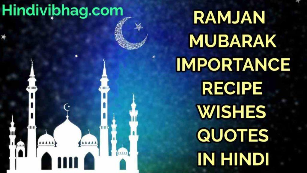 ramjan ramadan mubarak