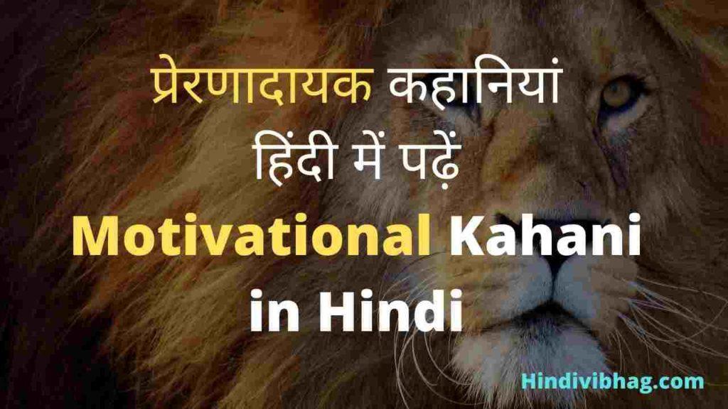 Best motivational kahani in Hindi
