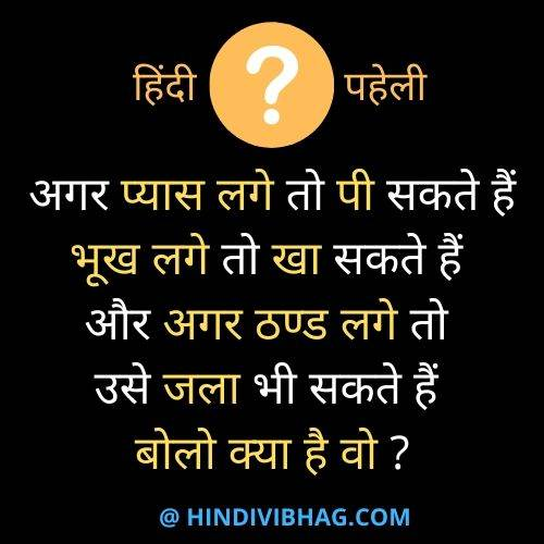 Best hindi paheli with answer