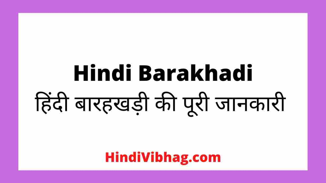 Hindi barakhadi images and worksheet
