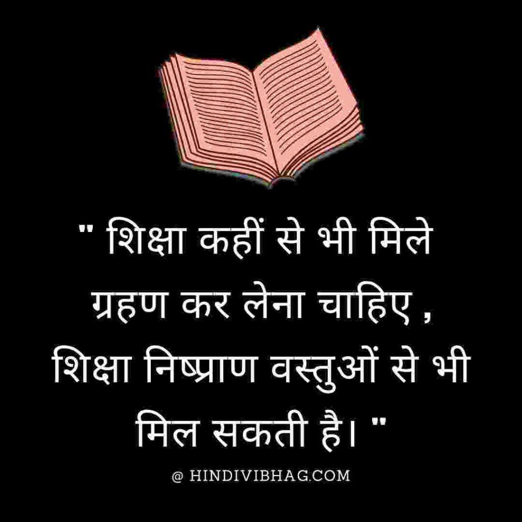Anmol vachan on education and shiksha