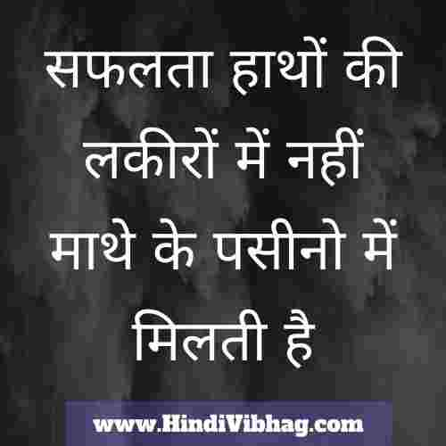 Hindi quotes for status