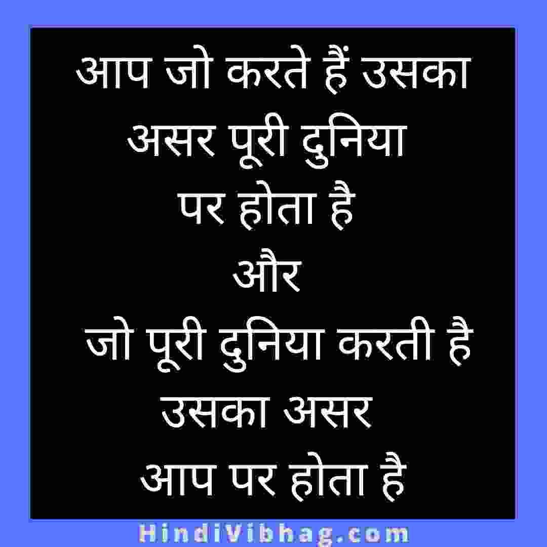 Sandeep maheshwari ke suvichar