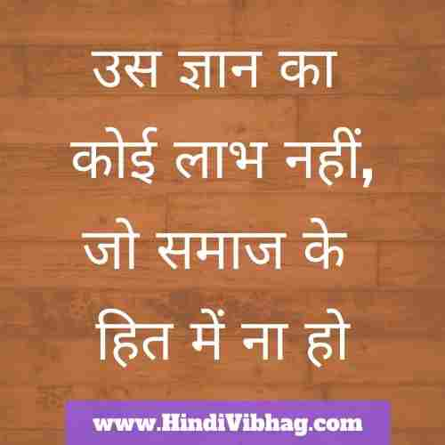 suvichar status in hindi