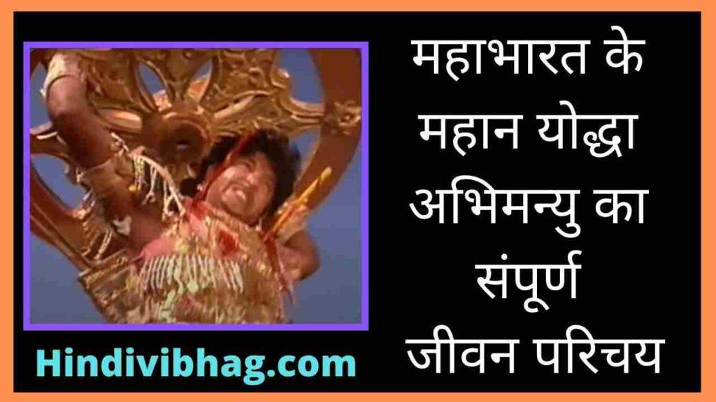 Mahabharat abhimanyu biography in hindi