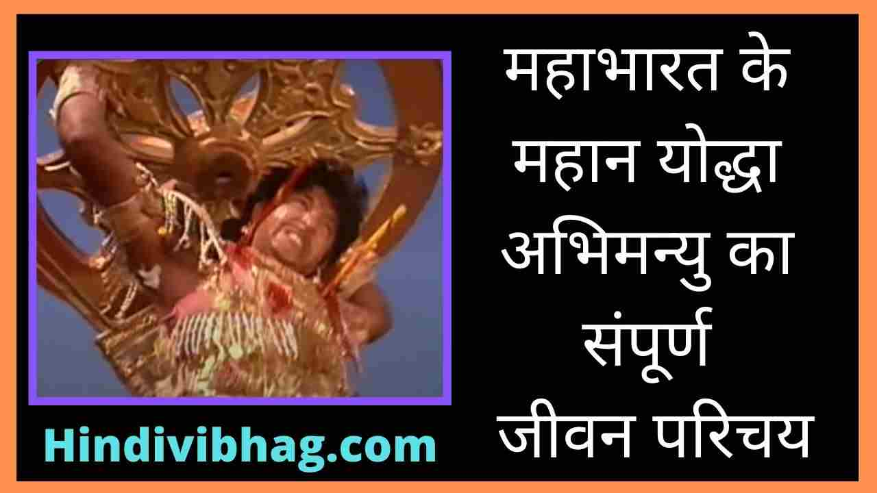 Mahabharat abhimanyu biography in hindi