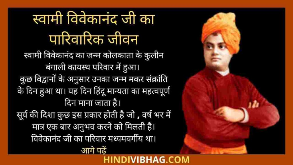 Swami Vivekananda jivani and family life