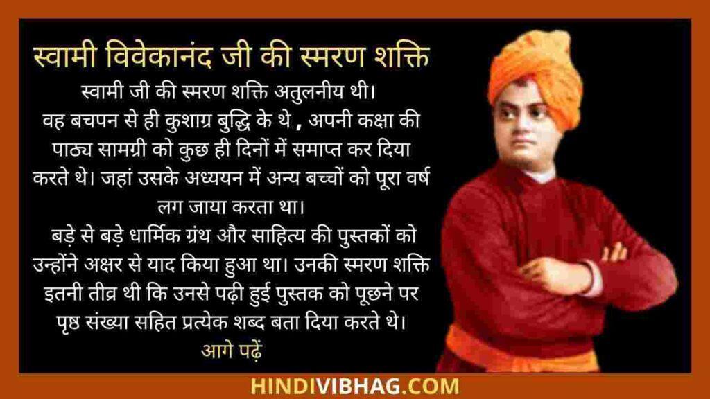 Swami Vivekananda memory power