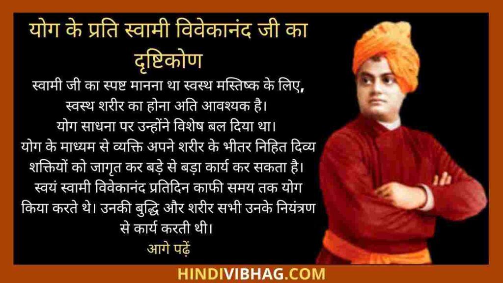 Swami Vivekananda views on Yoga in Hindi