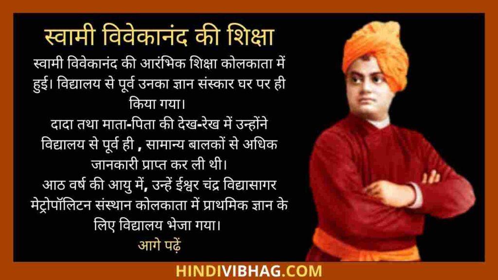 Swami vivekananda education in Hindi - स्वामी विवेकानंद जी की शिक्षा