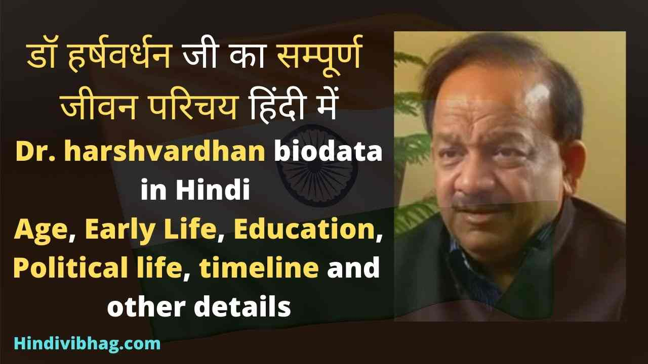 dr harshvardhan bidata, biography, jivani in Hindi