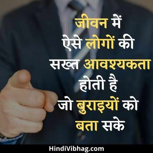 Best motivational quotes in hindi for success