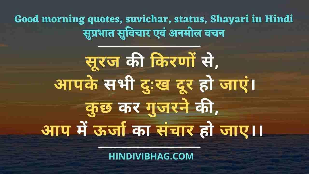 Good morning quotes, suvichar, status, shayari in Hindi with images