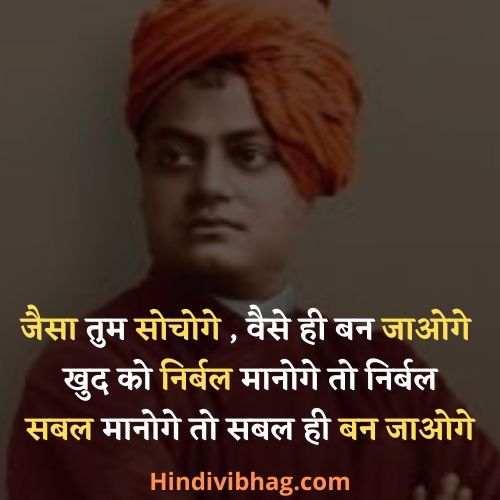 Motivational Swami vivekananda quotes in hindi