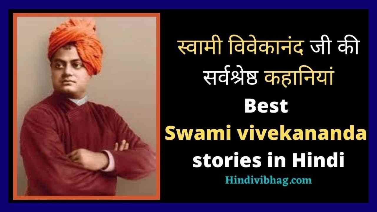 Swami vivekananda stories in Hindi