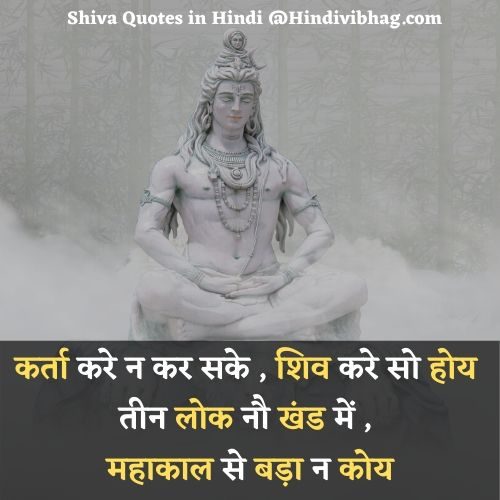 Best Hindi quotes on shiva