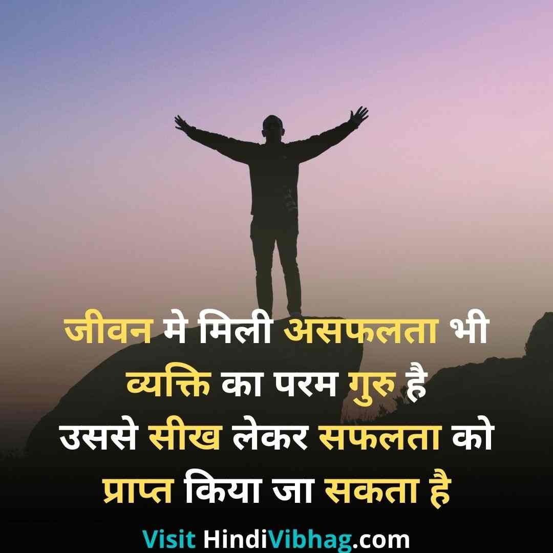 Best teacher day quotes in hindi with images