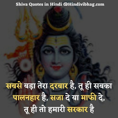 Bholenath Quotes in Hindi