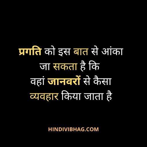 Gandhi quotes on development in hindi